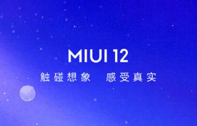 小米MIUI12稳定版第二批确定,15款型号可升级,七月底宣布消息推送