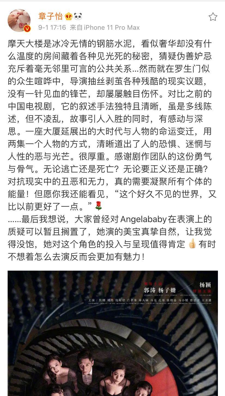 章子怡夸Angelababy演技 杨颖的演技到底如何  第2张