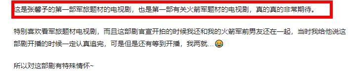 """《号手就位》官宣定档,李易峰领衔,看到女配""""糟糕,心动了"""""""
