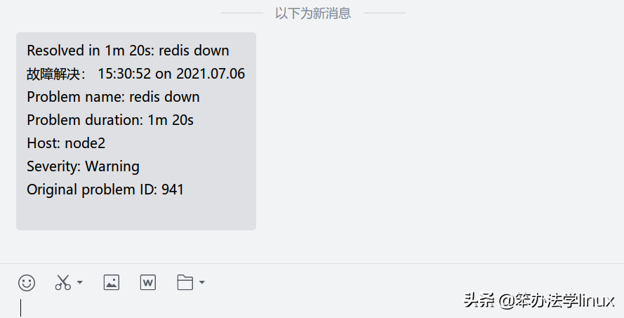 zabbix 5系列之微信实时告警