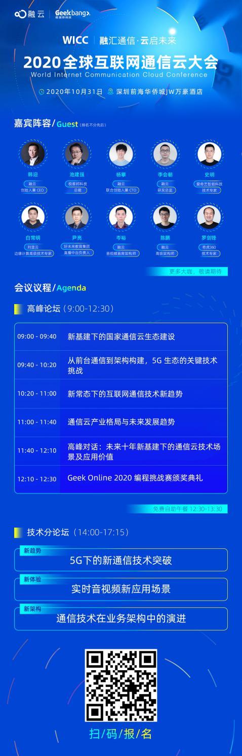 融云荣膺中国企业云科技服务商 以WICC之名引领通信云热潮