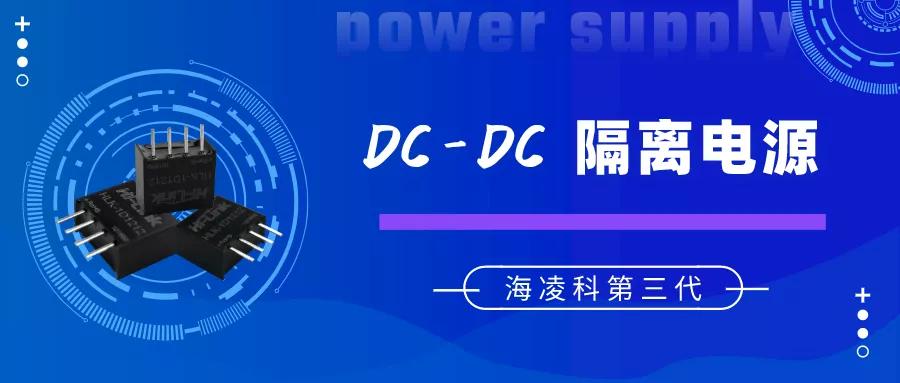小尺寸主流引脚插针电源模块 DC-DC电源市场更广