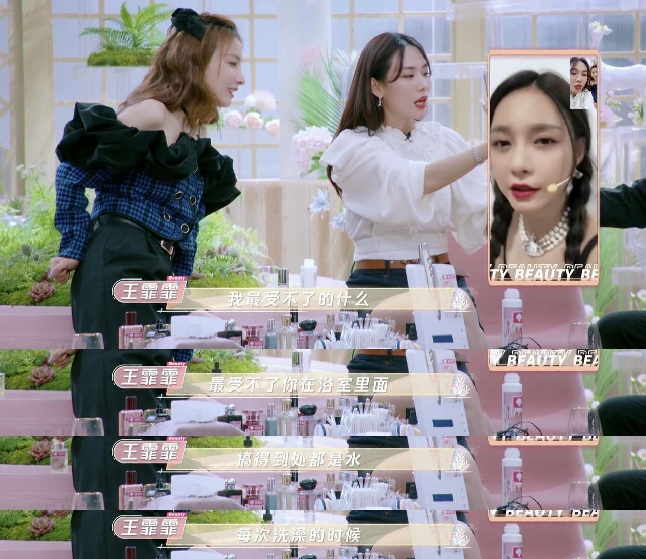 王霏霏综艺大放料:最讨厌沈梦辰的可爱内裤!浪姐的售后是真的好