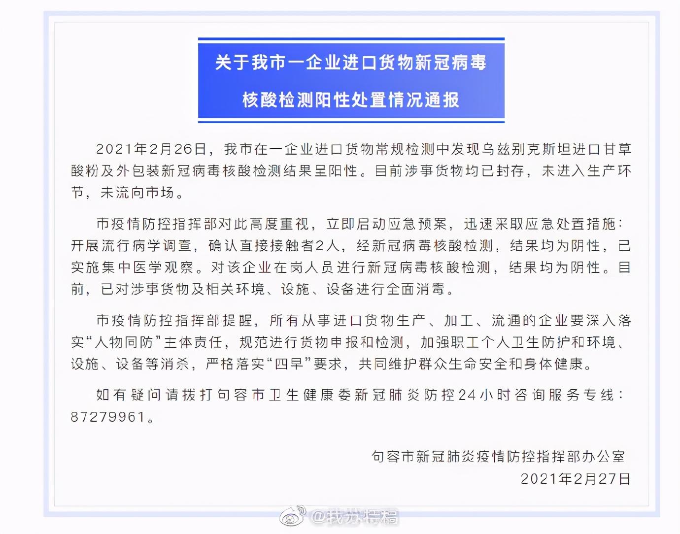 未流入市场!江苏句容一企业进口货物核酸检测阳性