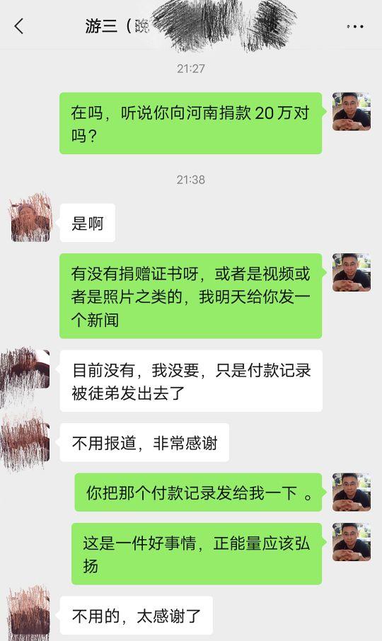 """阜阳""""网红""""游三向河南郑州灾区捐款20万"""