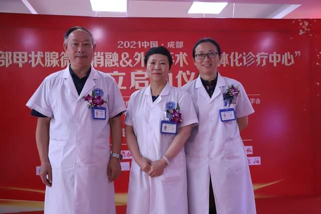 """西部甲状腺微创消融&外科手术""""一体化诊疗中心""""在蓉成立"""