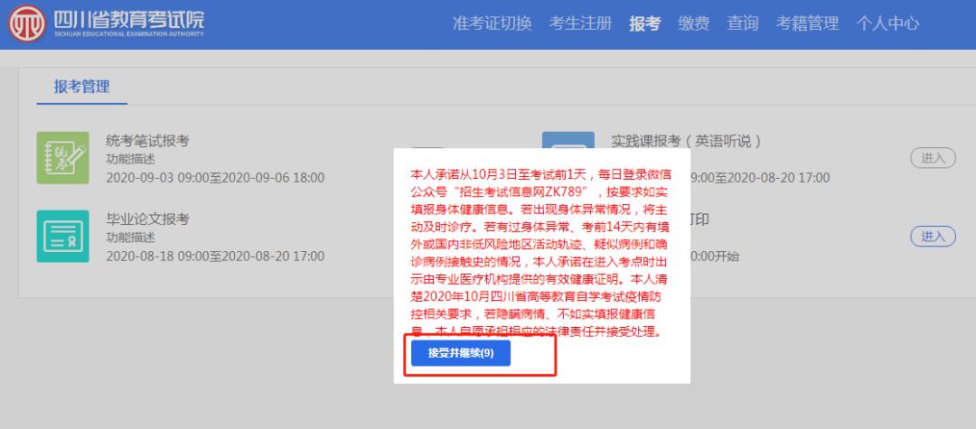 2021年4月1日四川自考准考证打印操作指南