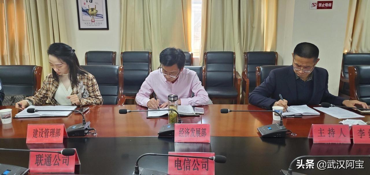 新洲区召开2020年服务电商双十一活动工作会