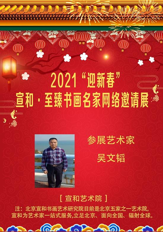 """2021""""迎新春""""宣和·至臻书法家吴文韬网络展"""
