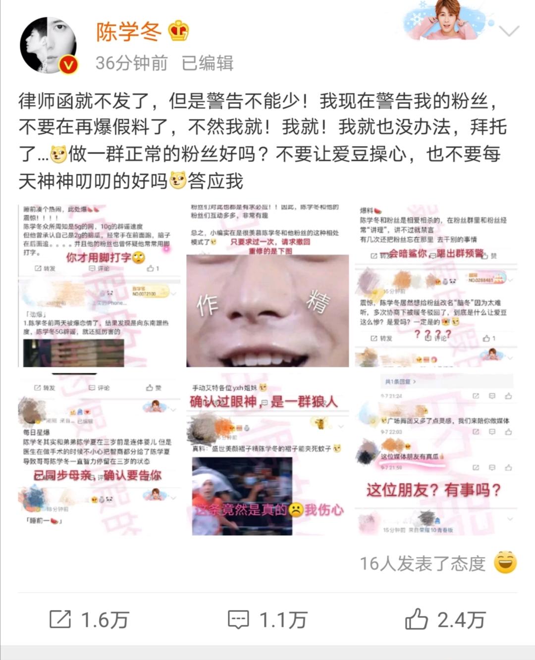 陈学冬警告粉丝不要爆料 课代表解释下,这神马状况