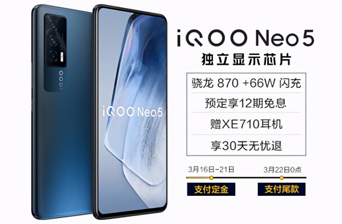 """""""双芯旗舰""""iQOO Neo5正式发布 价格2499元起"""
