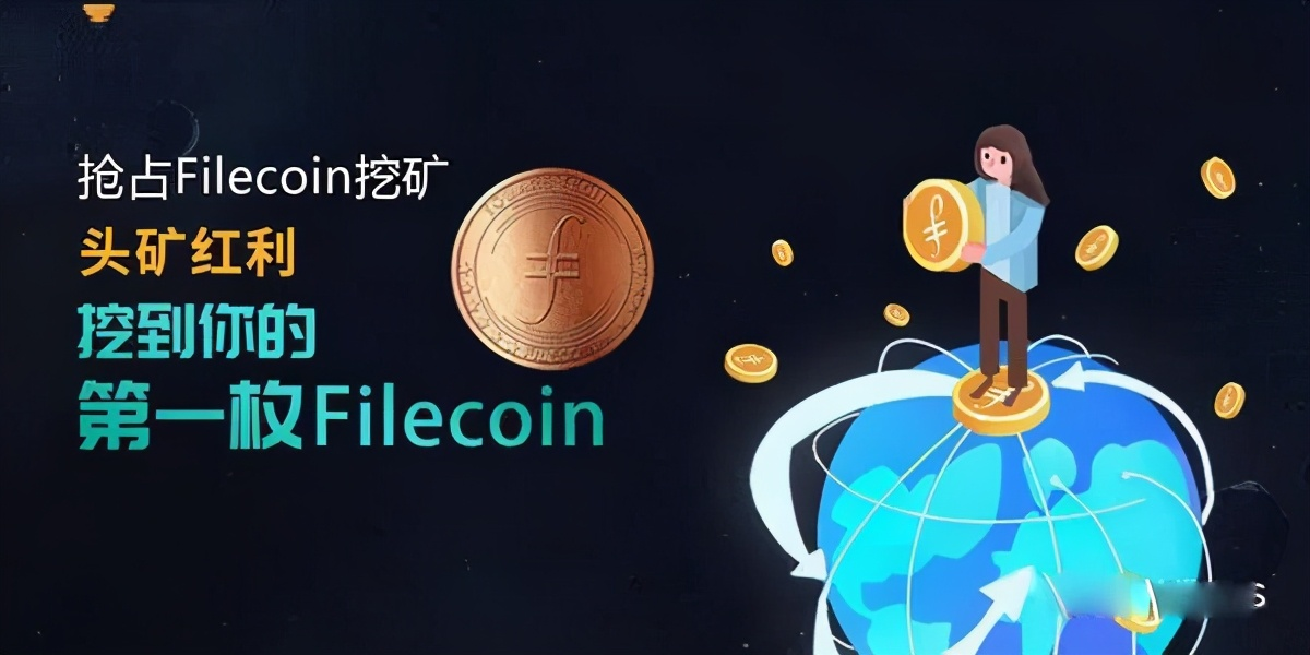 ipfs中文资讯:Filecoin即将到来的减产会改变代币经济模型现状吗