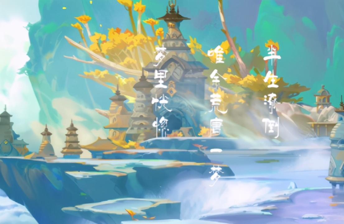 梦幻西游:如梦奇谭跃凌云攻略,抛砖引玉带你过关领奖