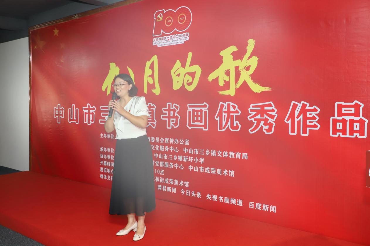 九月的歌—–中山市三乡镇优秀书画作品展在成荣美术馆开幕插图(14)