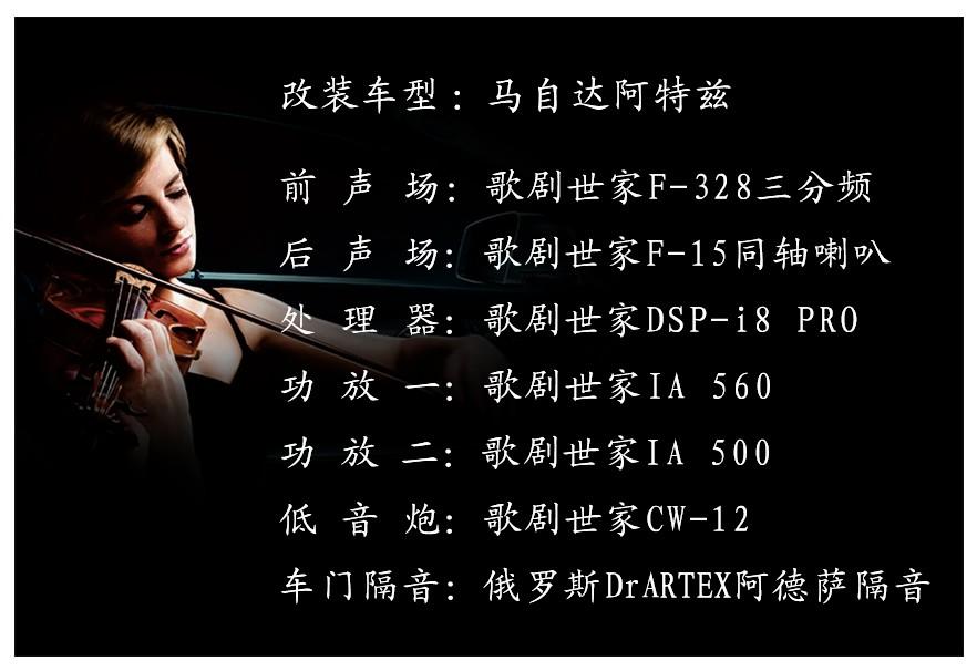 用心成就美好生活!马自达阿特兹音响改装歌剧世家 畅享音乐之悦