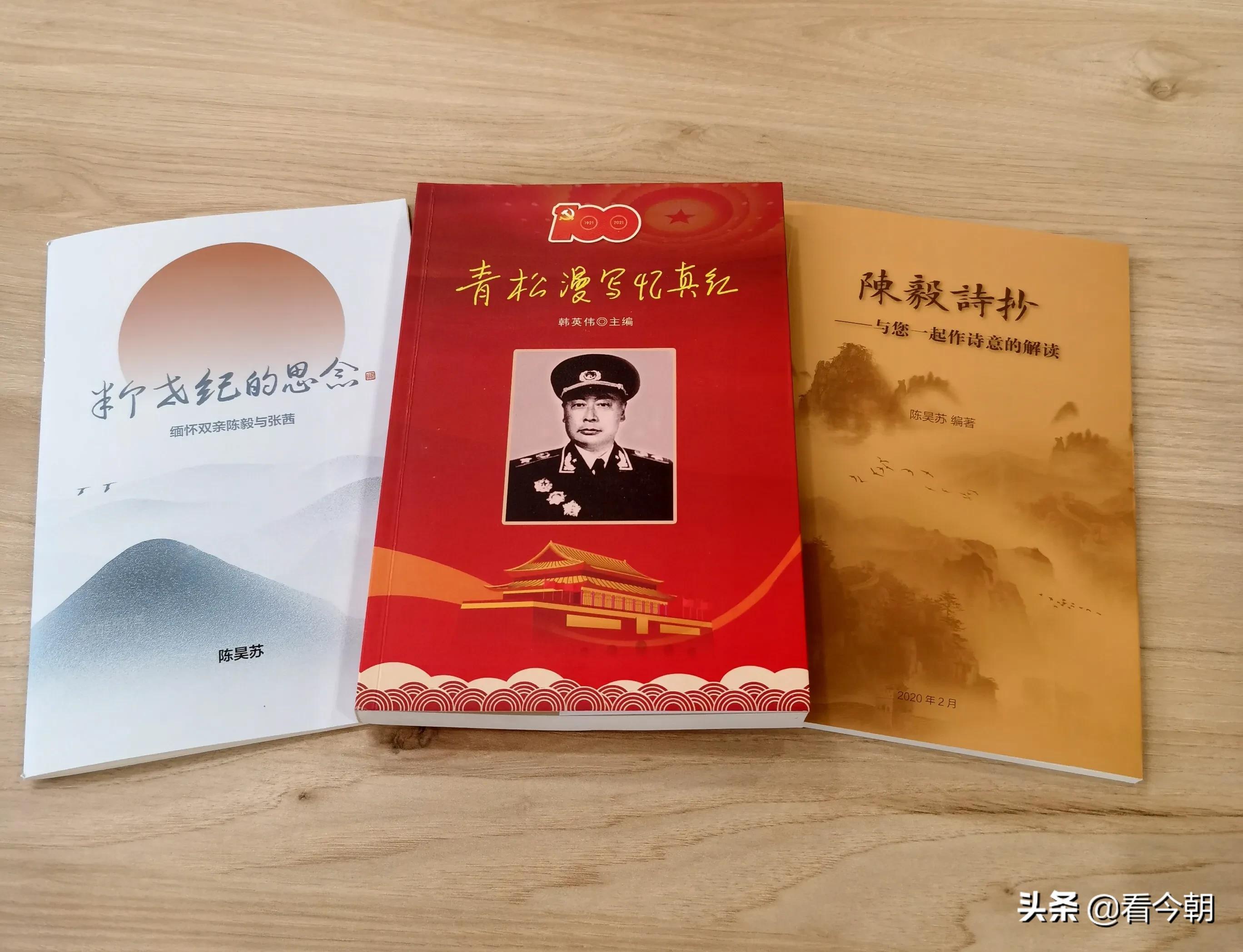 纪念陈毅元帅诞辰120周年暨《青松漫写忆真红》出版