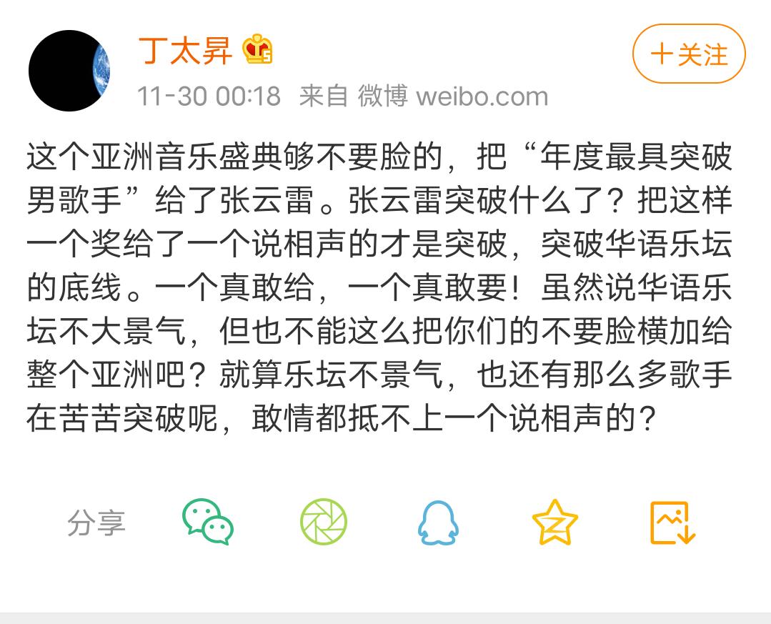 张云雷获年度最具突破男歌手奖,遭丁太升大骂:突破华语乐坛底线