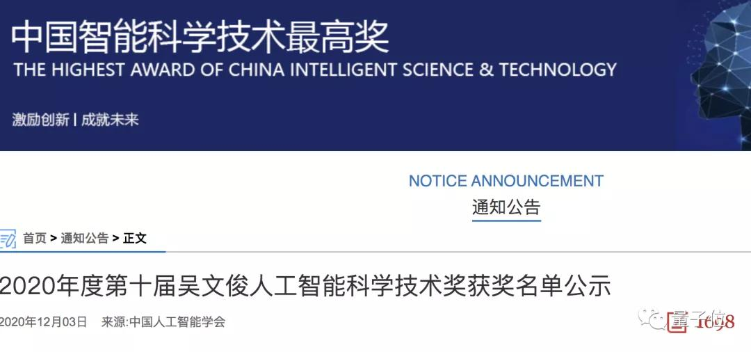 中国AI最高成就奖颁给自动驾驶泰斗李德毅院士,10年仅出3次