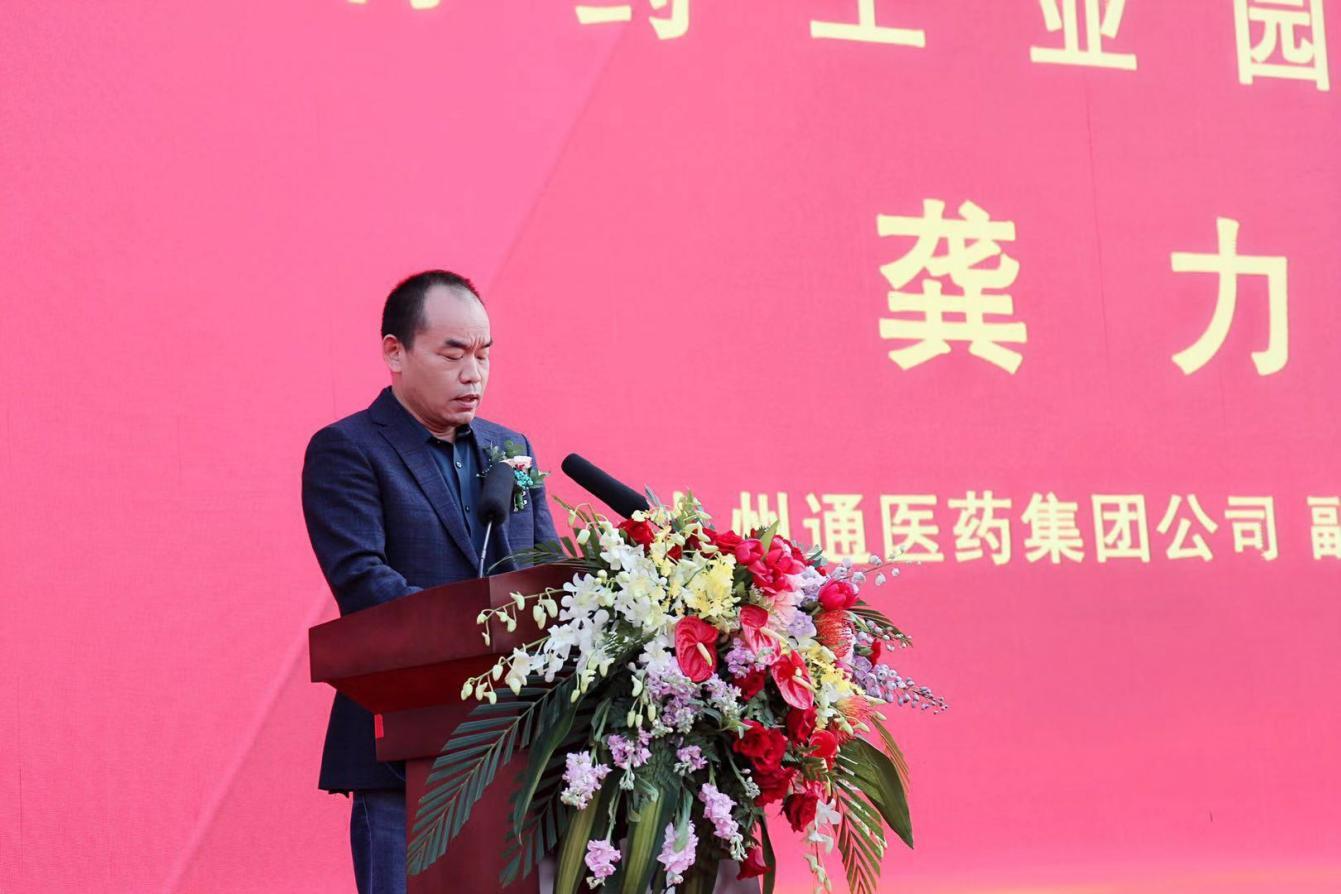 东东点赞:河南润弘制药工业园喜迎开业庆典