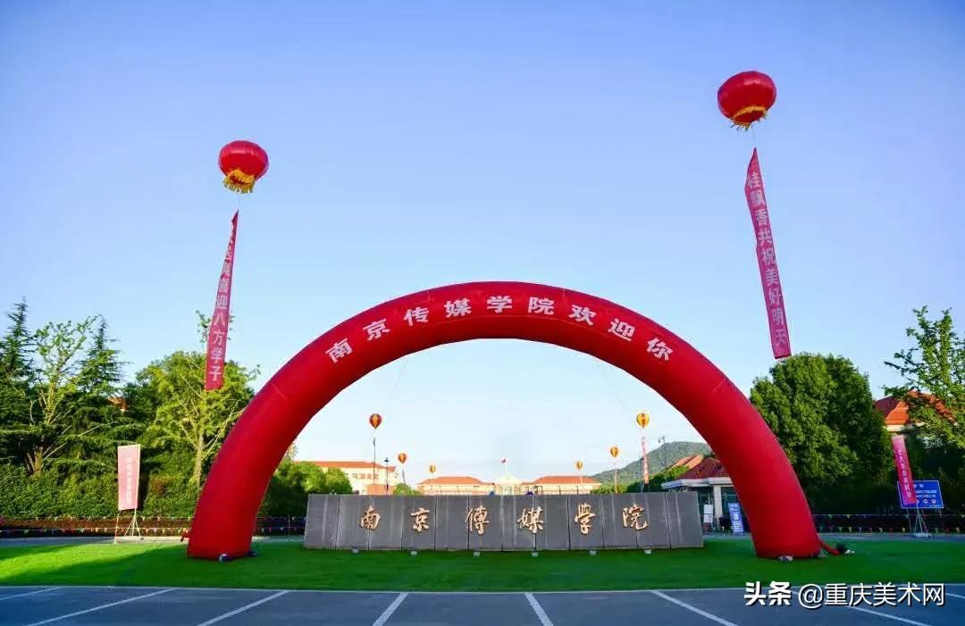 名校推荐   南京传媒学院2022报考攻略