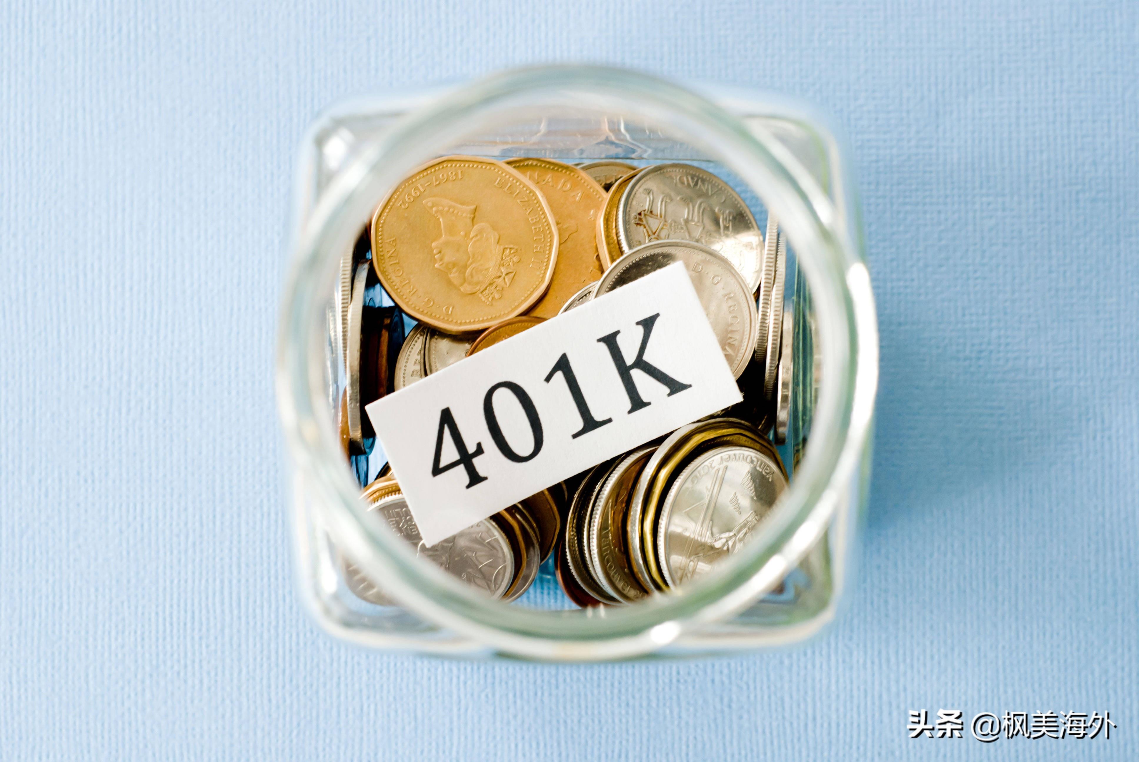 一篇读懂美国的退休金制度