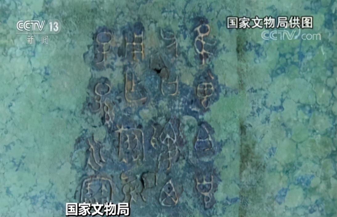 """青铜器""""武王征商簋"""",揭示商周政权更替的历史真相"""