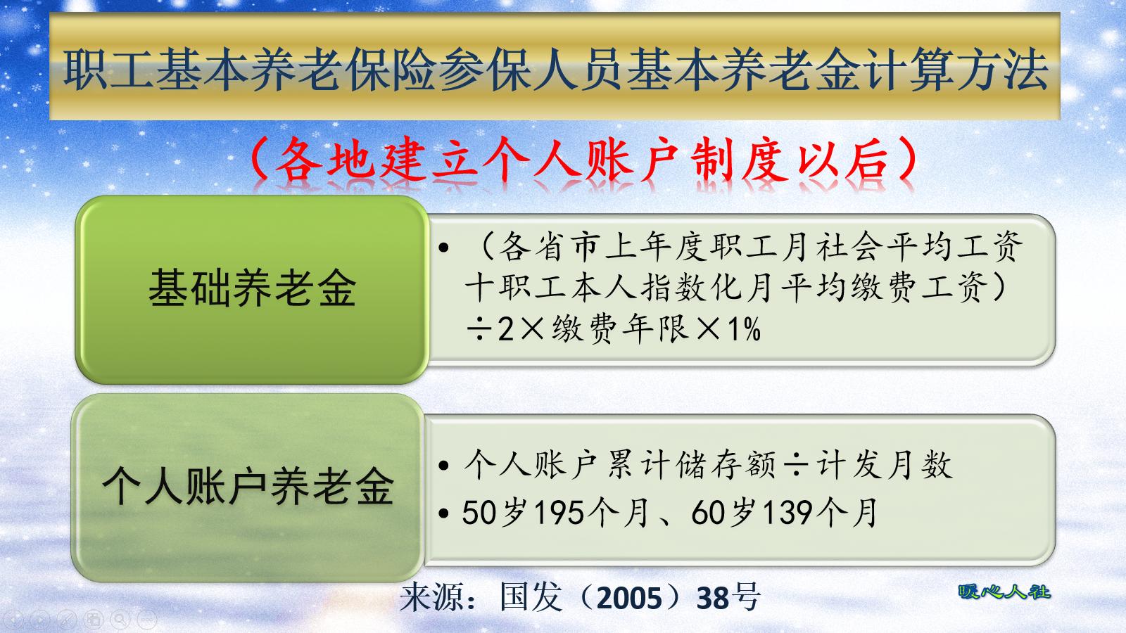 老年人养老金是根据年龄段划分档次吗?看看年龄对养老金的作用 第2张