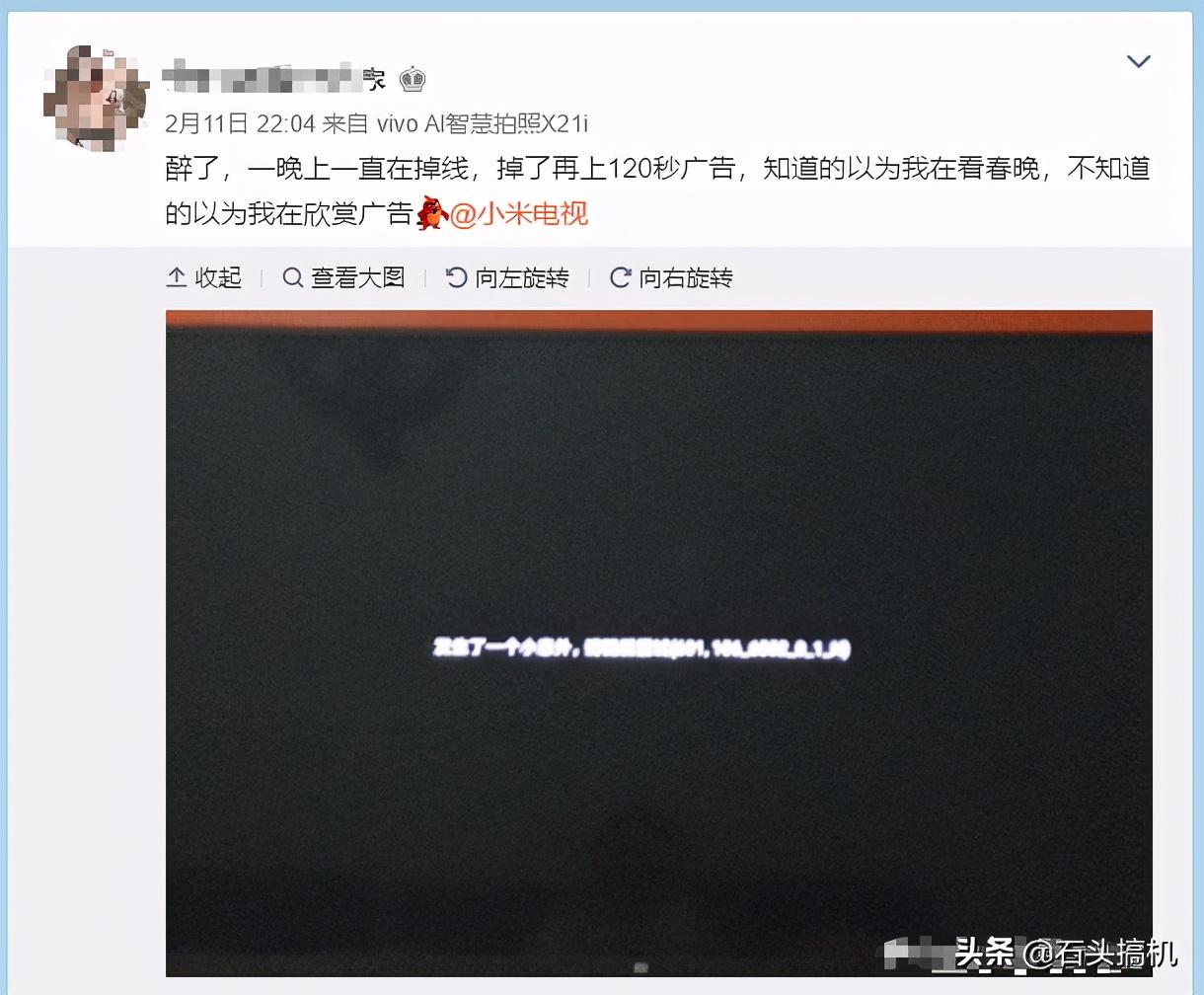 看春晚,小米电视频频掉线,不要背这个锅!猕猴桃电视台发表声明并道歉