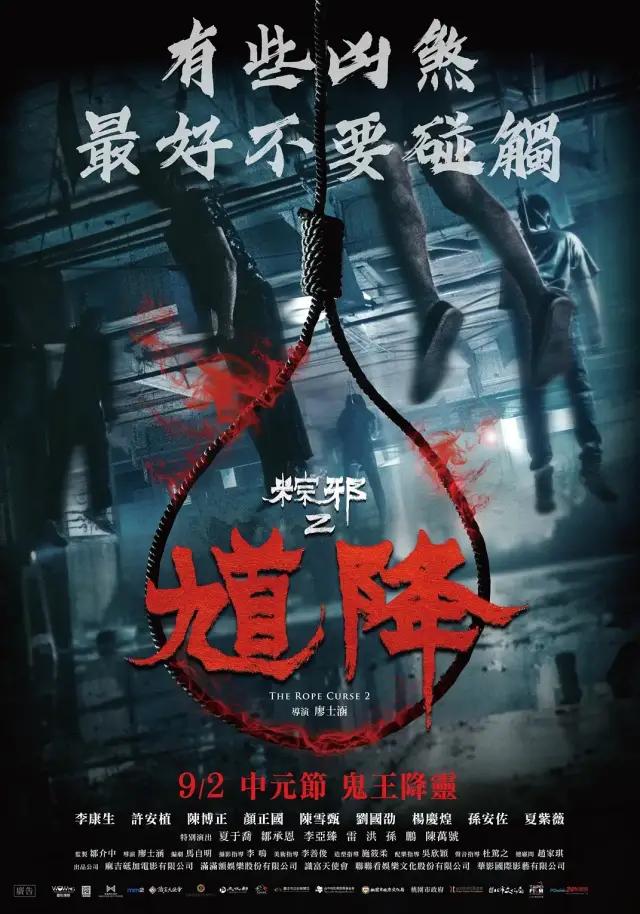 国产恐怖电影《粽邪》续集来了:传统民俗与恐怖传说