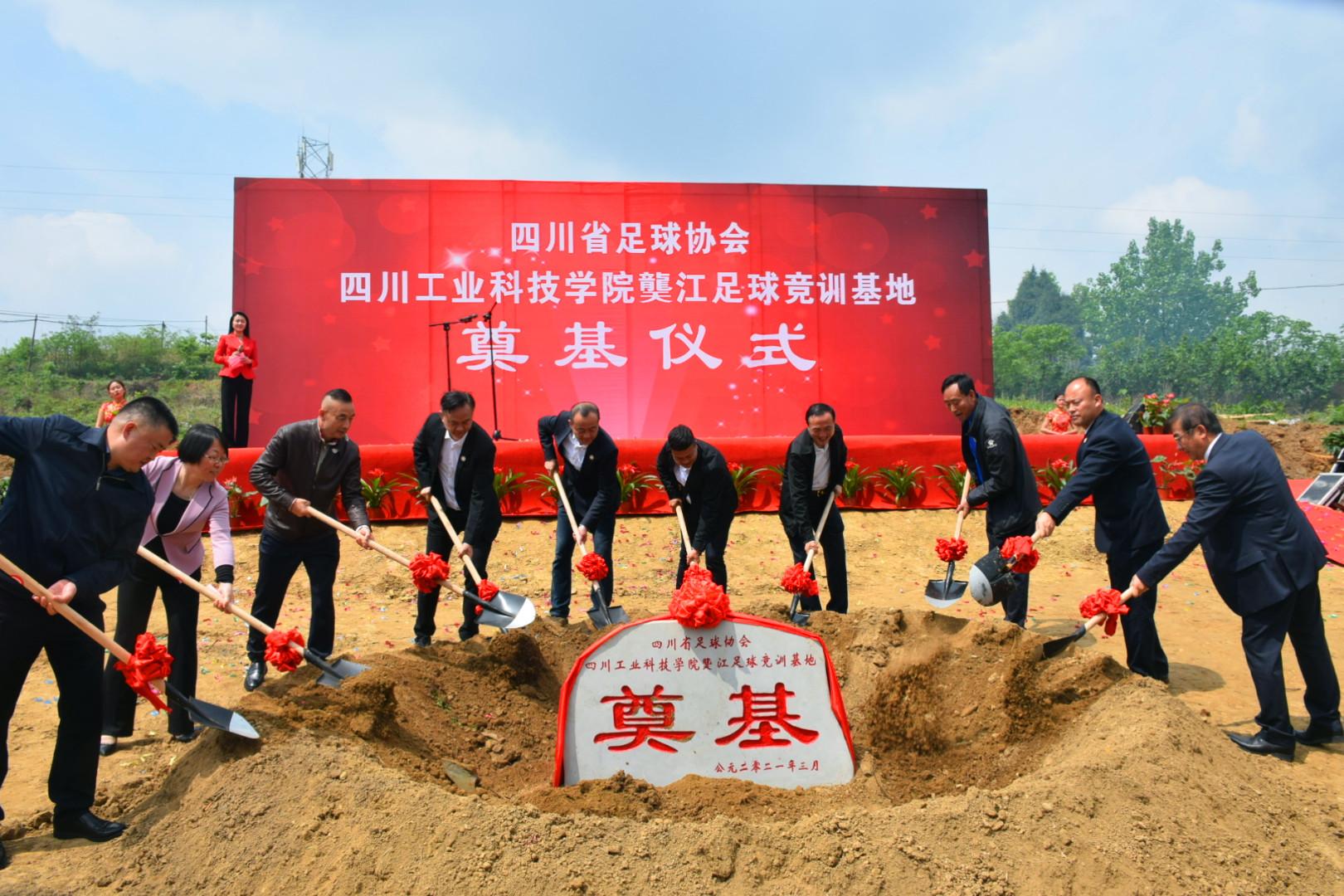 四川省足球协会、四川工业科技学院携手共建足球竞训基地
