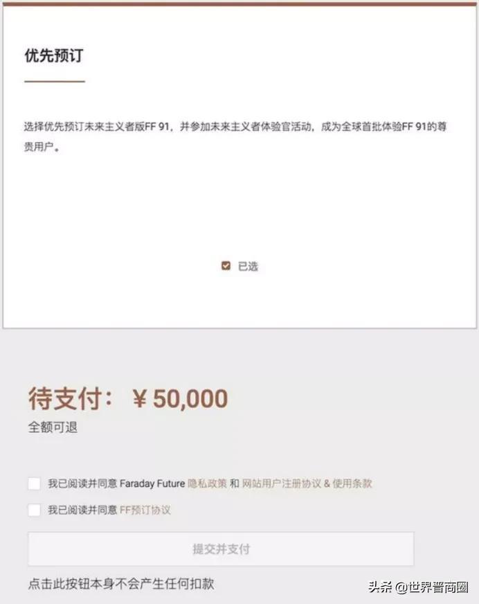 贾跃亭刚恢复被执行14亿,FF91便开启5万预定通道,你敢交钱吗?