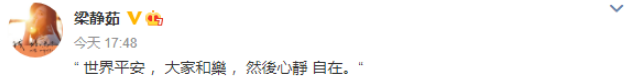 梁静茹手捧鲜花庆43岁生日,7岁爱子甜蜜献吻,与范玮琪正式决裂
