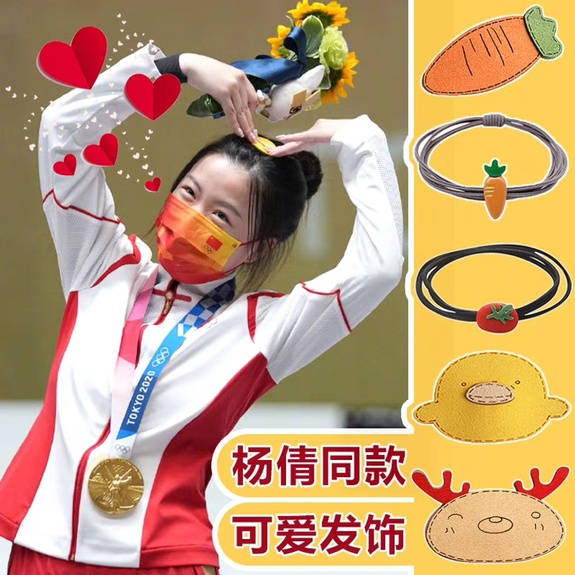 """日销30000单!00后奥运冠军""""杨倩同款""""火了,有商家卖断货"""