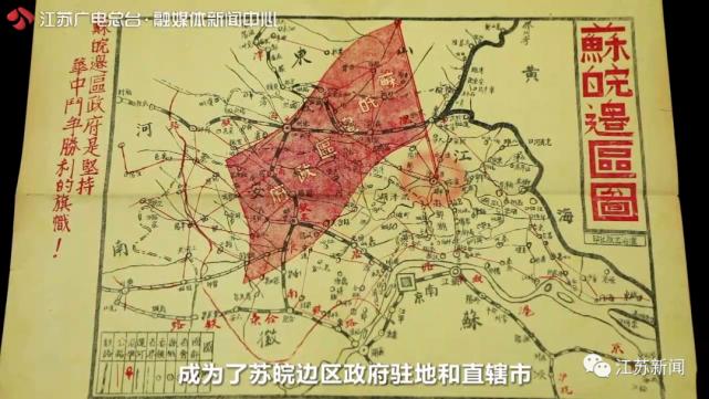 为什么日本投降后,这个联合政府建在了淮阴?