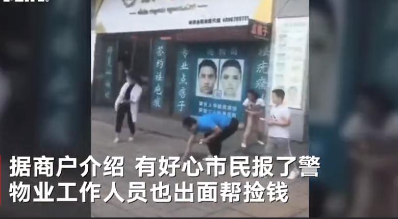 """抚顺一大楼""""天降""""百元钞票漫天飞舞 众人纷纷跑出帮捡钱"""