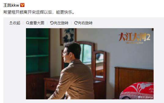 《大江大河2》:王凯周放沉浸式的表演,诠释了婚姻的真谛