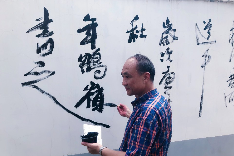 """书法下乡,文化上墙——""""中国字""""村.书法下乡启动仪式举办"""