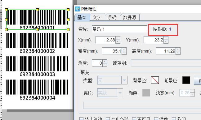 如何制作包含多个条码数据的二维码套标
