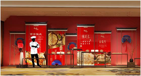 """西安飲食老字號""""陜西美食節""""首秀北京"""