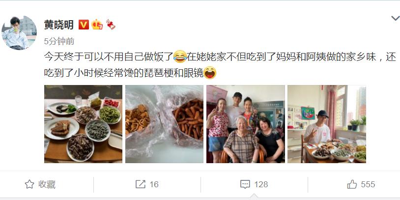 黄晓明在姥姥家吃饭晒与家人合照,并且说终于不用自己做饭了