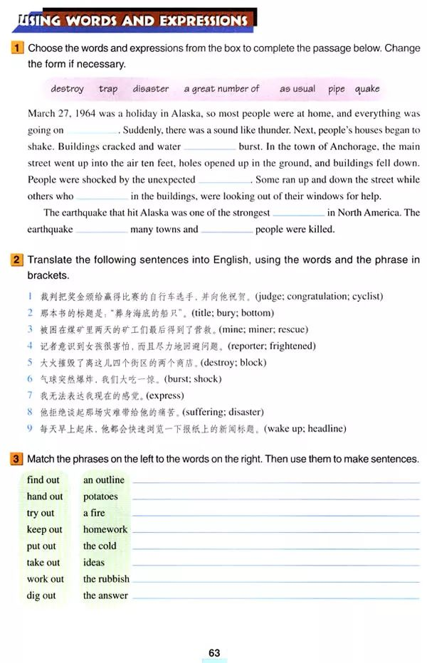 人教版高英中文(必需一)电子器件教材内容(清晰版)