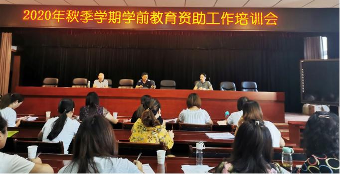 聚焦教育资助精细化管理,成都大邑教育局召开资助工作培训会