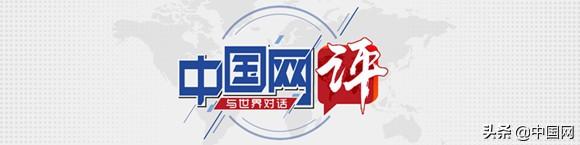 「中国网评」为一己私利绑架国运民生,才是人民公敌