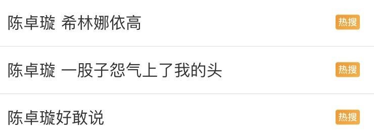 陈卓璇顺利成节目热门话题,粉丝群体庞大,不配与虞书欣相提并论