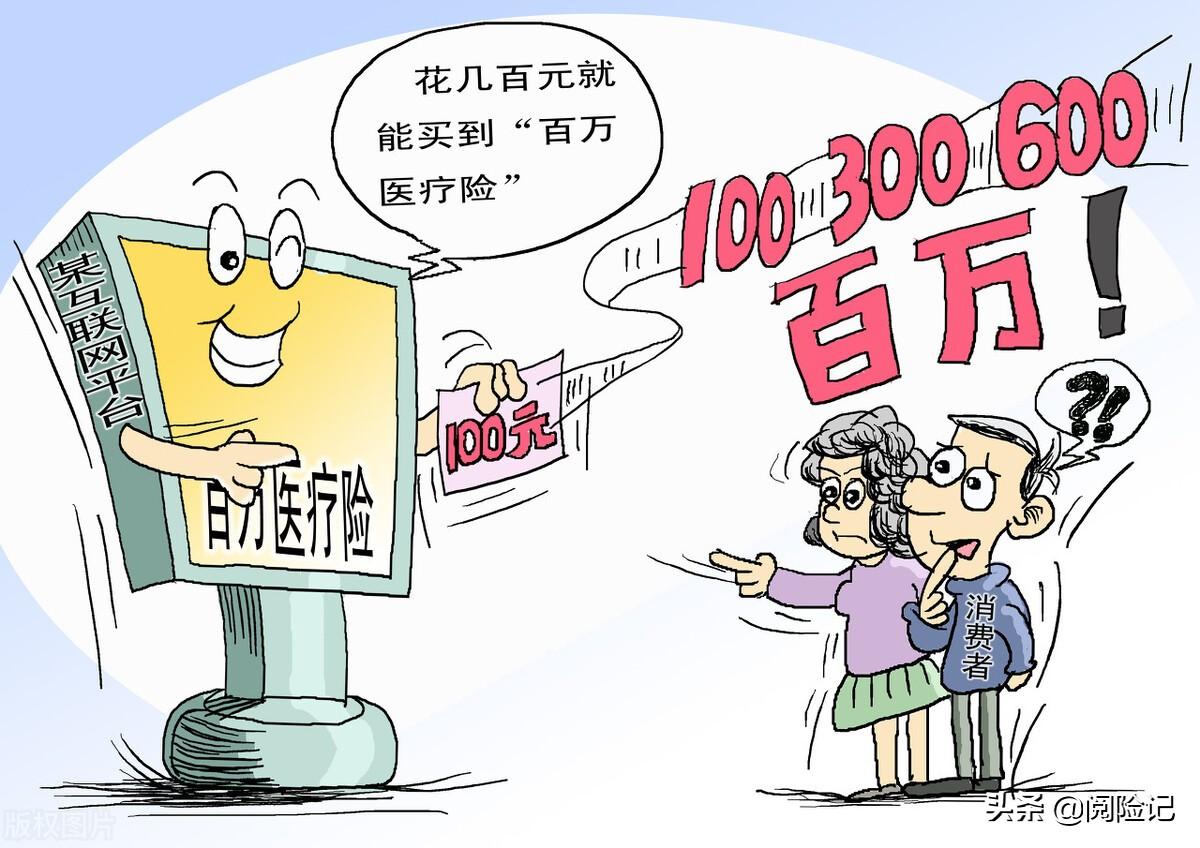國壽如e康悅百萬醫療保險c款(中國人壽康悅c好不好)