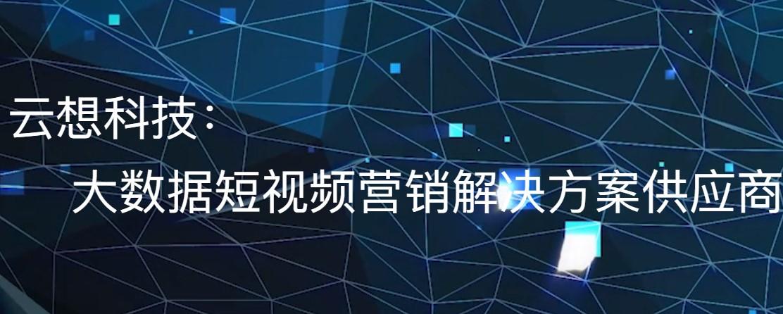 云想科技与科技众创共建短视频服务基地 加速内容生态创新