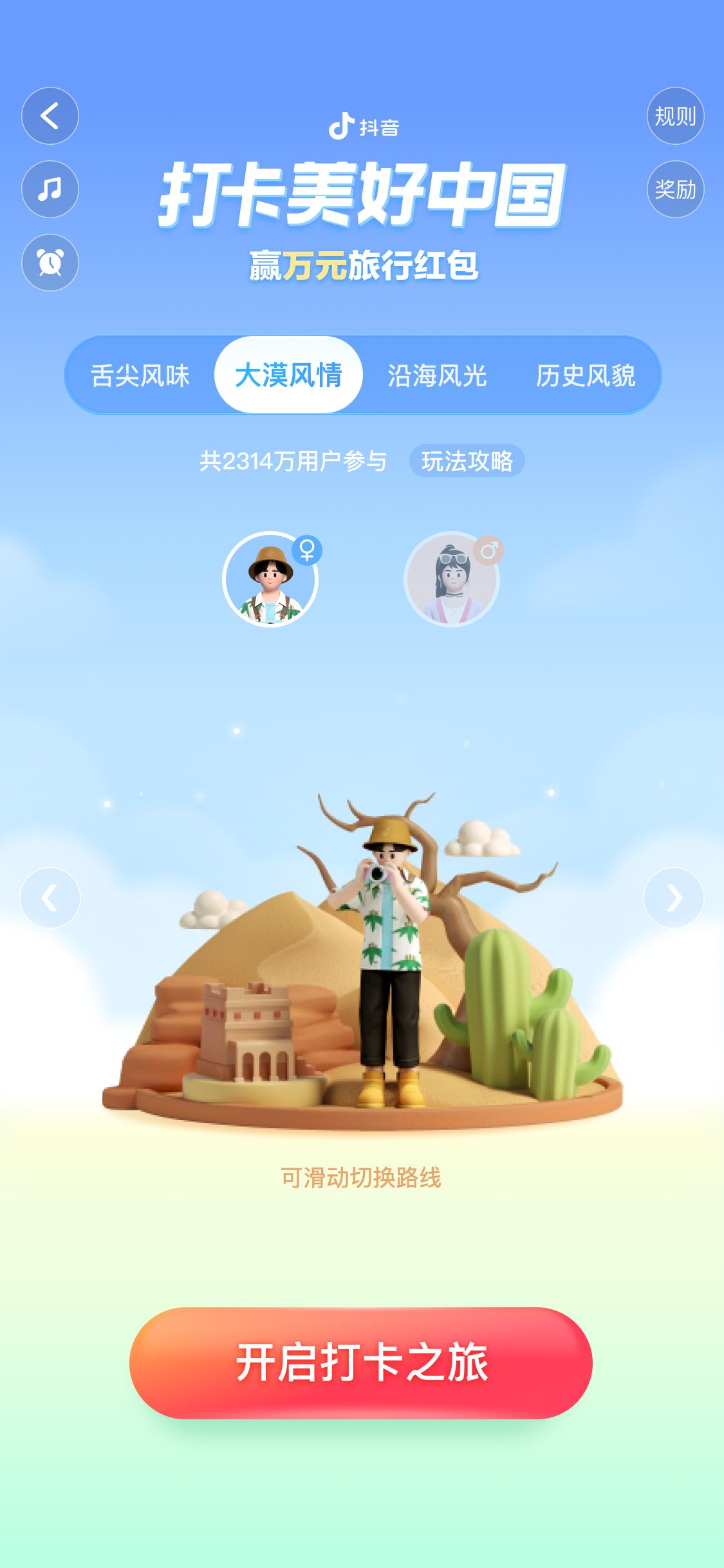 """国庆抖音上线""""打卡美好中国""""活动 轻松出游美好城市近在眼前"""
