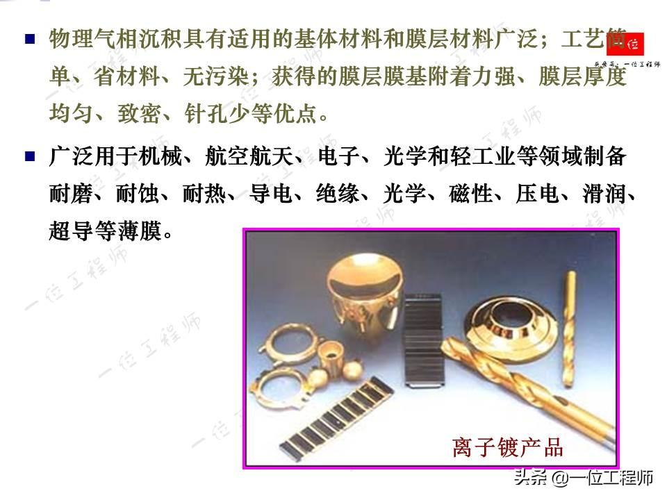 金属的表面处理工艺有哪些?表面处理工艺的选择,74页内容介绍
