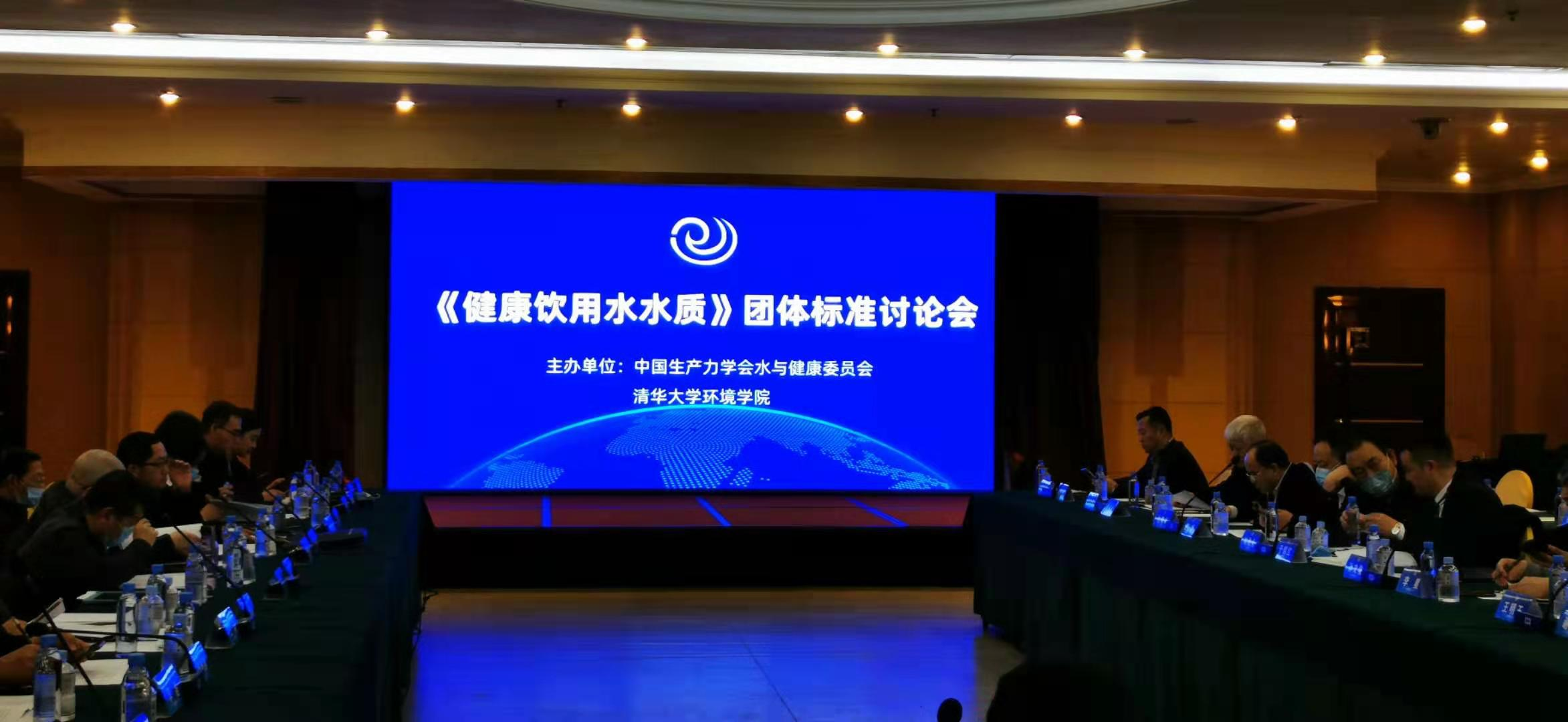 蓝氏瑶董事长安焕庭参加《健康饮用水水质》团体标准讨论会