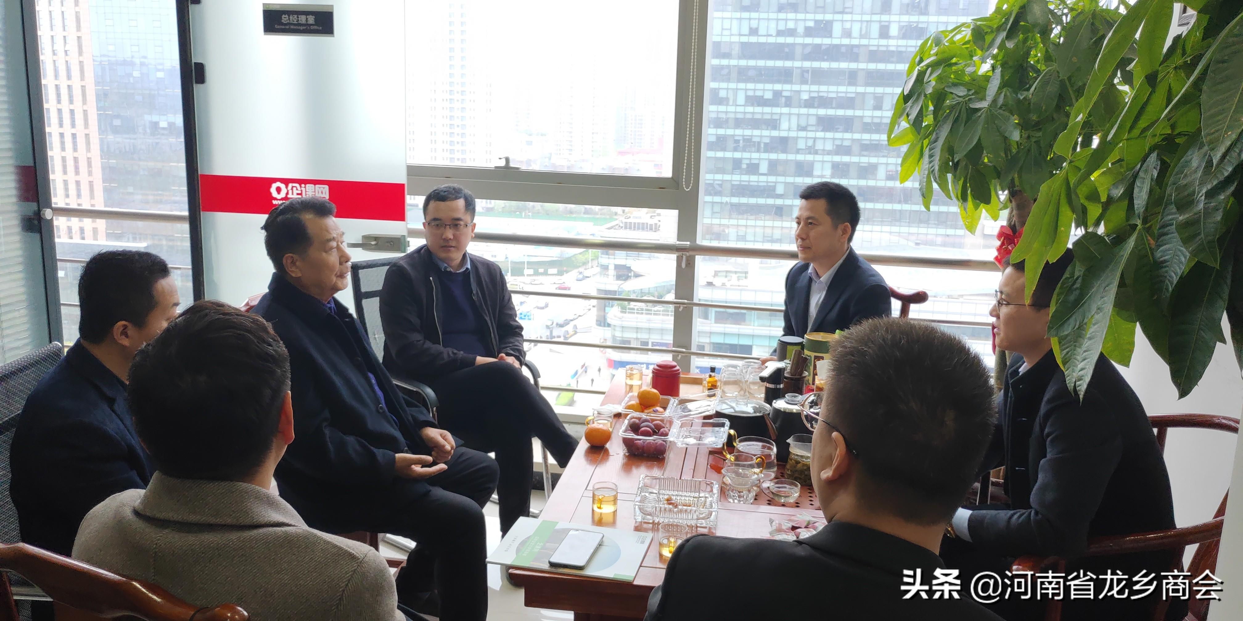 河南省龙乡商会秘书处走访企课网河南分公司